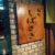 大阪 北新地でルーティンオーナーと鮨を食べる会